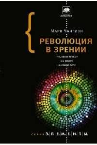 Марк Чангизи - Революция в зрении. Что, как и почему мы видим на самом деле | PDF