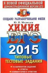 Юрий Медведев | ЕГЭ 2015. Химия. Типовые тестовые задания | PDF