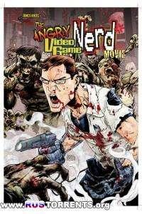 Злостный видеоигровой задрот: Кино | WEBRip 720р | L1