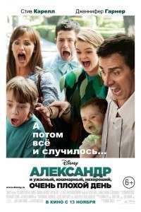Александр и ужасный, кошмарный, нехороший день | HDRip | Лицензия