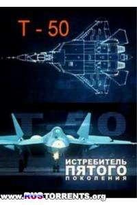 Истребитель пятого поколения (1-2 серии из 2) | SATRip