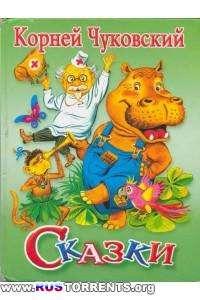 Сборник мультфильмов по сказкам К. И. Чуковского [14 шт] | DVDRip-AVC