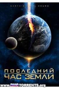 Последний час Земли | HDRip | Лицензия