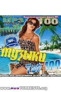 VA - Топ 100 Море музыки