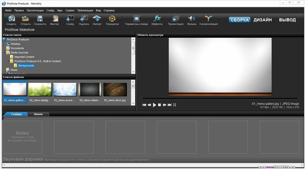 Photodex ProShow Producer 6.0.3410 | PC | RePack & Portable