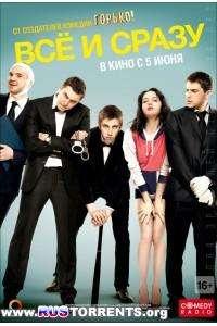 Всё и сразу | DVD5 | Лицензия