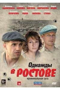 Однажды в Ростове [01-24 серии из 24] | HDTVRip 720p