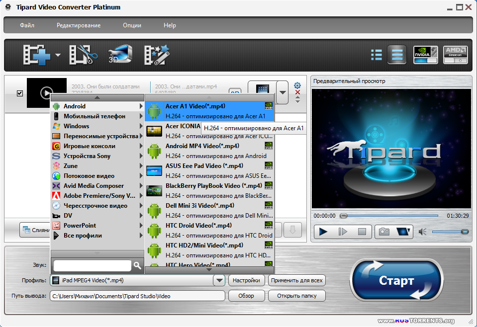 Tipard Video Converter Platinum(2D-3D) RePack by Kyvaldiys