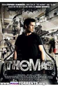 Странный Томас | BDRip 720p
