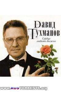 VA - Давид Тухманов. Сердце любить должно