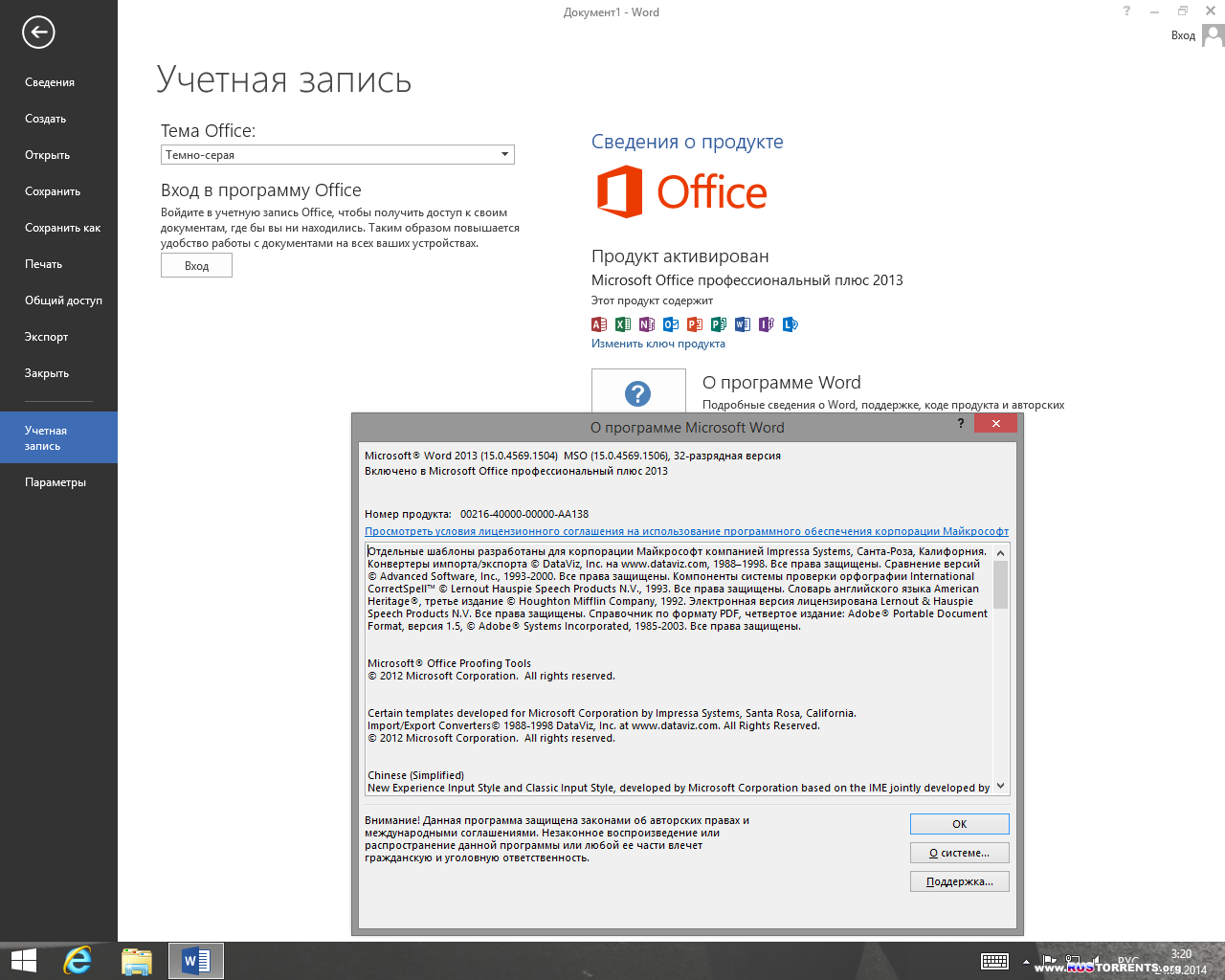 Microsoft Office Professional Plus/ Standard/ Project / Visio 2013 SP1 15.0.4569.1506 RePack by Krokoz