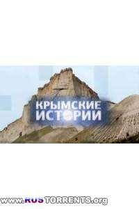 Крымские истории - Тайна Золотой Колыбели | SATRip