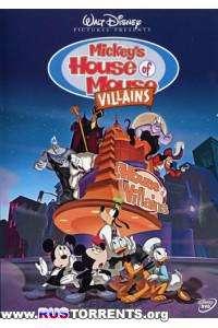 Мышиный дом, или дом злодеев