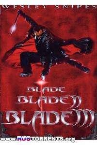 Блэйд: Трилогия | BDRip 720p