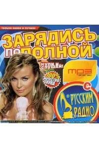 VA - Зарядись По-полной с Русским Радио 100 хитов | МР3