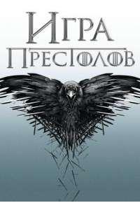 Игра престолов [04 сезон: 01-10 серии из 10] | HDTVRip 1080p | LostFilm