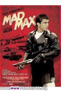 Безумный Макс | HDRip
