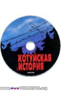 Котуйская история: «Рок-острова» и Анна Воробей | MP3