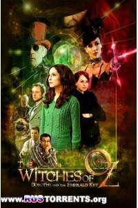 Ведьмы страны Оз (серия 1-2 из 2) | DVDRip