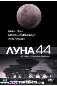 Луна 44 | DVDRip