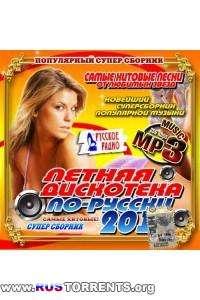 Сборник - Дискотека по русски Летняя | MP3