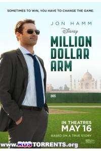 Рука на миллион | BDRip 720p | Лицензия