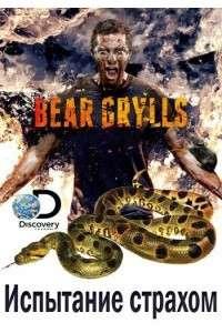 Discovery. Беар Гриллс: испытание страхом [01-06 серии из 06] | HDTV 1080i