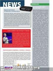 InfoCity №01 (Январь) (2013) PDF