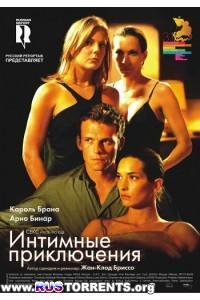 Интимные приключения | DVDRip