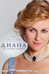Диана: История любви | WEB-DLRip | iTunes