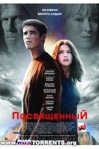 Посвященный | Blu-Ray 1080i | Лицензия
