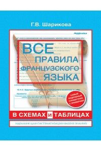 Г.В. Шарикова - Все правила французского языка в схемах и таблицах: справочник по грамматике | PDF