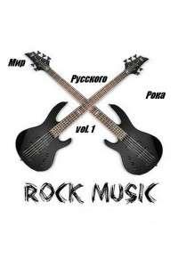 Сборник - Мир Русского рока [01] | MP3