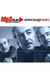 Александр Галич - MP3 Play | MP3