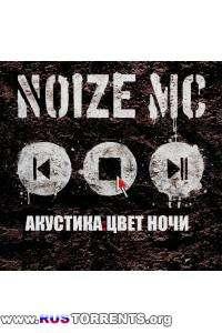 Noize MC  -  Акустика(Цвет ночи)