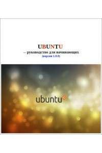 В.Зубик - Руководство Ubuntu для начинающих | PDF