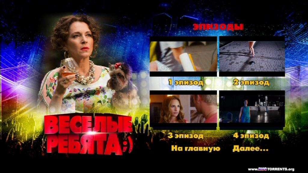 Весёлые ребята;) | DVD5 | Лицензия
