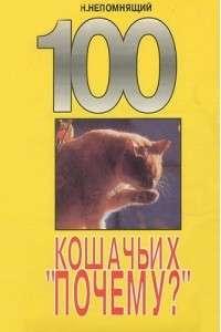 Николай Непомнящий - 100 кошачьих Почему. Вопросы и ответы | MP3