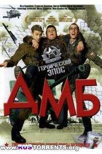 ДМБ (5 частей) | DVDRip
