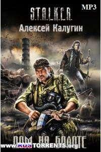 S.T.A.L.K.E.R. Дом на болоте - Олег Шубин