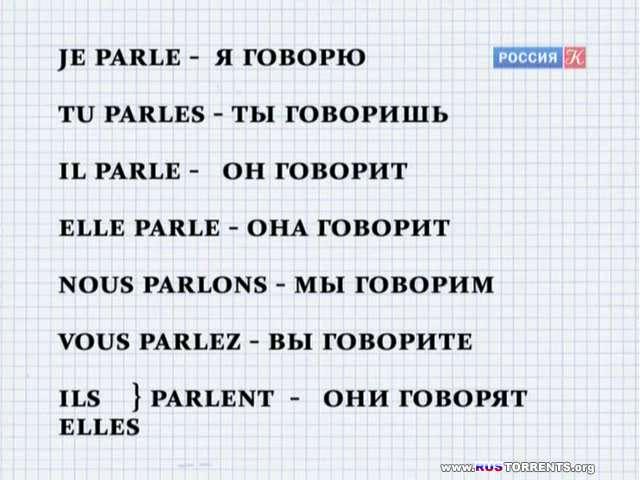Полиглот. Французский с нуля за 16 часов! [01-16 из 16] | SATRip