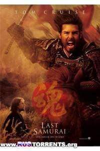 Последний самурай | BDRip 1080p
