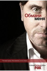 Обмани меня [S01-03] | WEB-DLRip | ТВ3