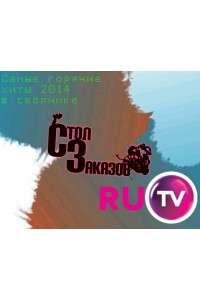 Сборник клипов - Стол заказов ru.tv [02] | WEB-DL 1080p