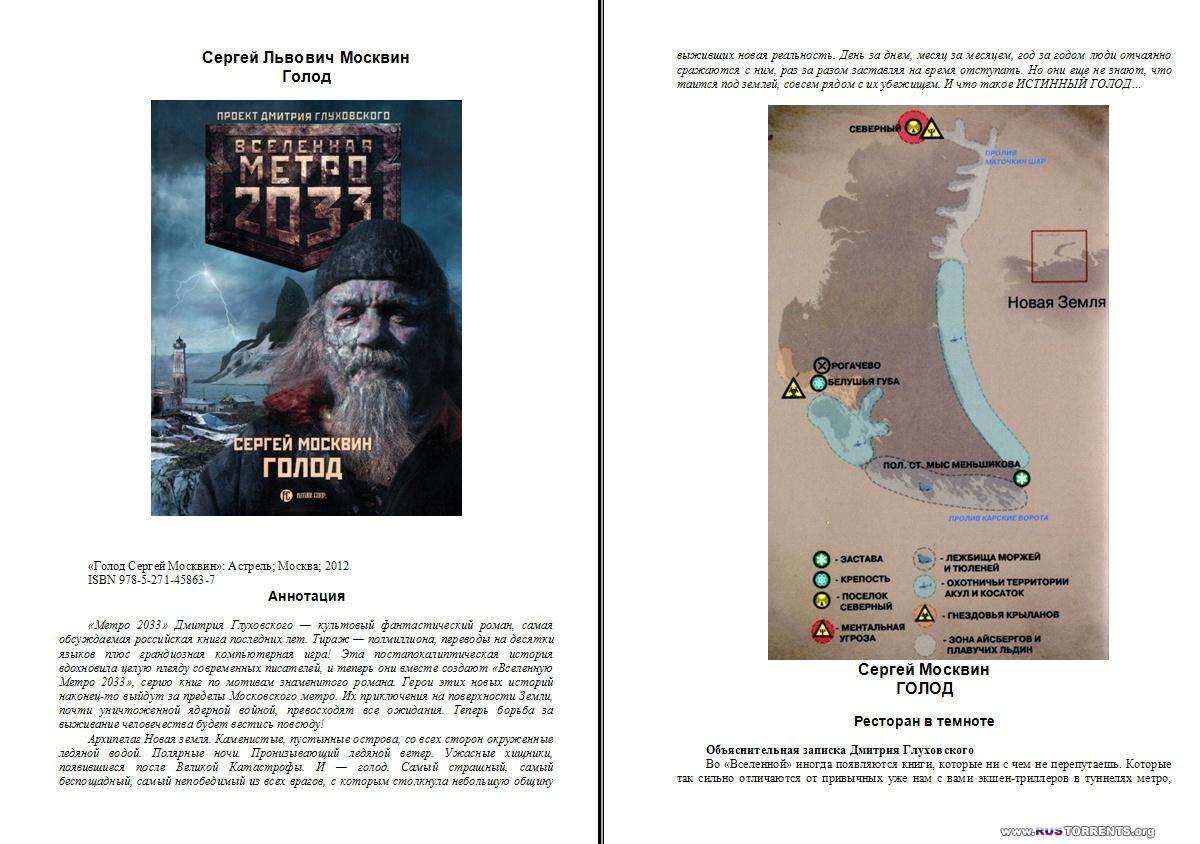 Сергей Москвин - Вселенная Метро 2033. Голод