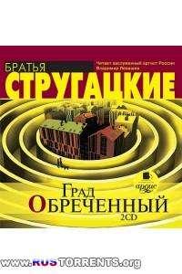 Стругацкие Аркадий и Борис - Град обреченный | MP3