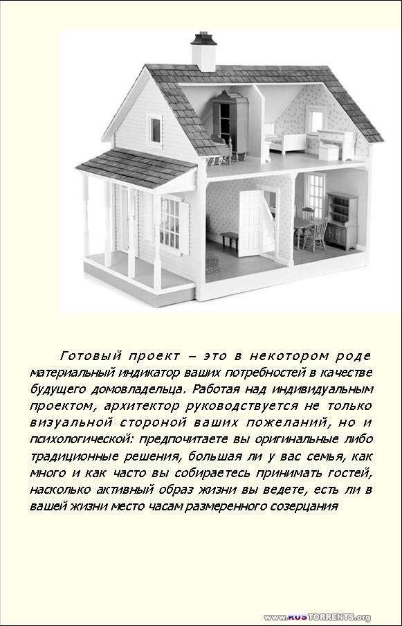 Проектируем и строим дом сами