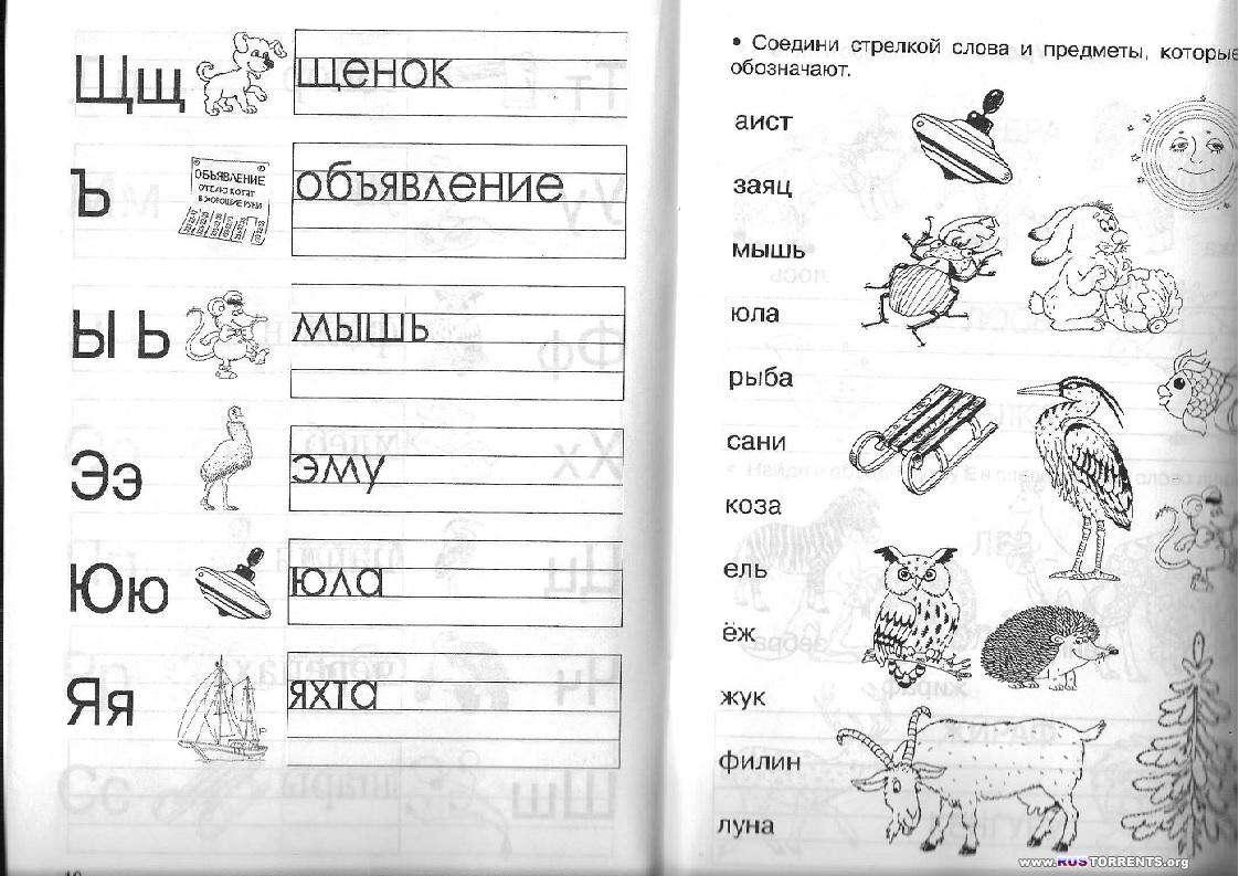 Букварь с прописями | PDF