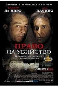 Право на убийство | HDRip