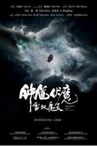 Чжун Куй: Снежная дева и тёмный кристалл | ТС 720p | L2